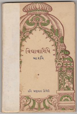Book : Vidya Varidhi - Bharvi Publisher : N.M. Tripathi