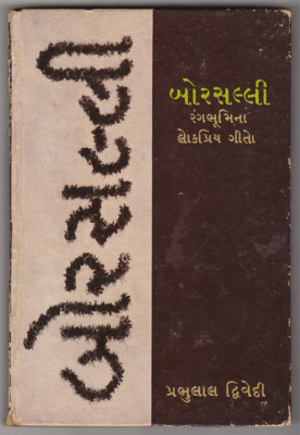 Book : Borsalli 