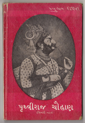 Book : Prithviraj Chauhan