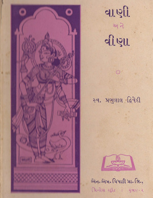 Book : Vaani Aney Veena - Front Cover Author : Vinaykant Dwivedi Publisher : N.M. Tripathi