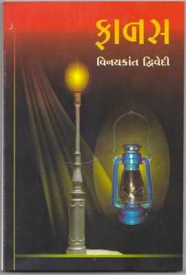 Book : Faanas