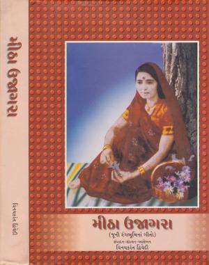 Meetha Ujaagra