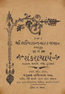 Shankarachrya