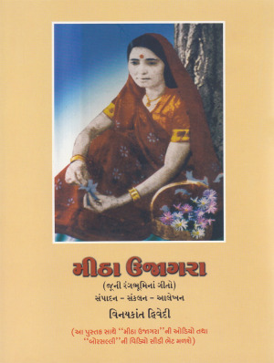 Book : Meetha Ujagara - 2nd edition