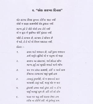Bhaari Beda