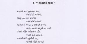 Aatlu To Aapje Bhagvan Maney Chhelli Ghadi