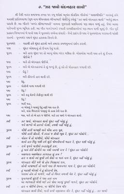 Jhatt Jaavo Chandanhaar Laavo